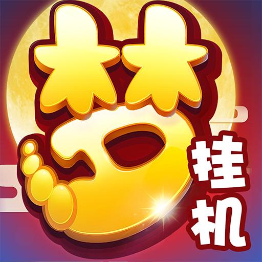 梦幻西游挂机上线送满V V1.1.2 变态版