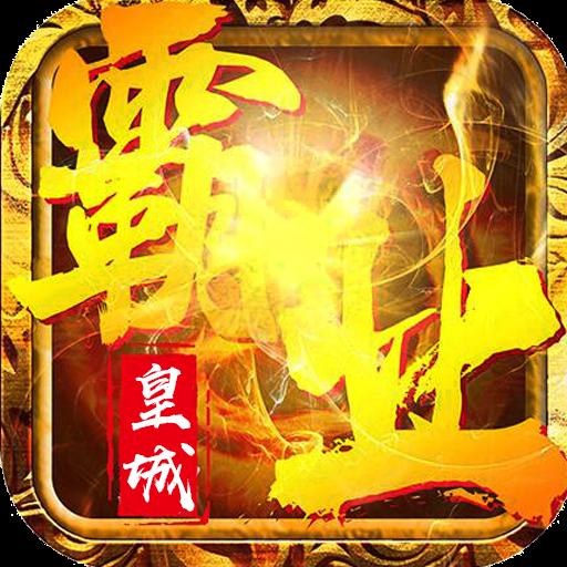 皇城霸业BT版安卓下载_皇城霸业巅峰版手游下载V1.0.0