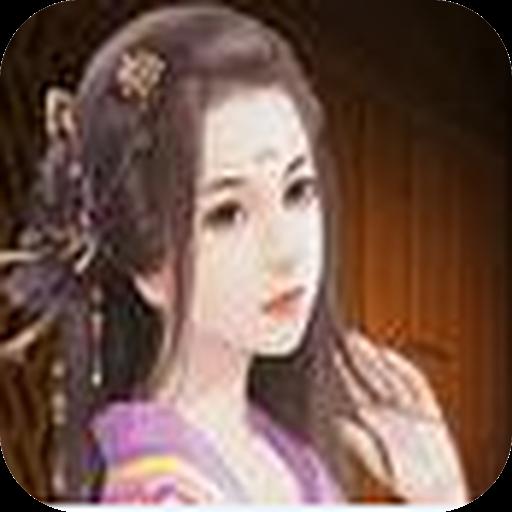 妃居几品官网版下载-妃居几品游戏下载V1.0.2