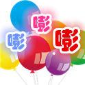 魔法气球嘭嘭嘭