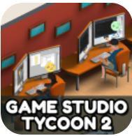 游戏工作室大亨2 V3.6 安卓版