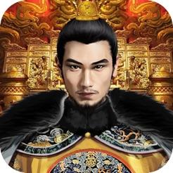 回到大明当王爷 V1.0.0 最新版