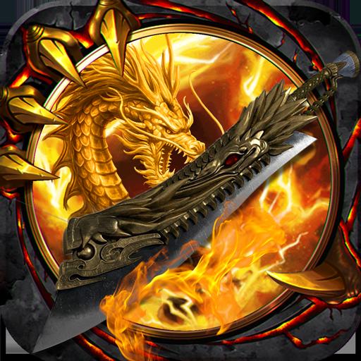 圣剑裁决变态版 V1.0 豪华版