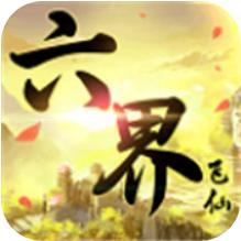 六界仙索 V1.0 安卓版
