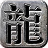 龙城霸业再战沙巴克正式版 V1.2.0 官方版