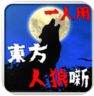 东方人狼噺 V1.0.0 安卓版