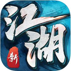 我的江湖破解版 V1.1.5 免费版