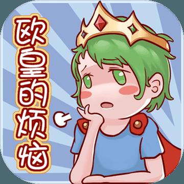 欧皇的烦恼 V1.0 破解版