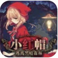 小红帽逃离黑暗森林 V1.0.4 安卓版