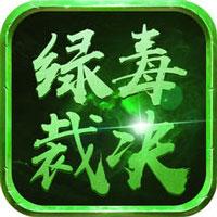 绿毒裁决 V1.0 破解版