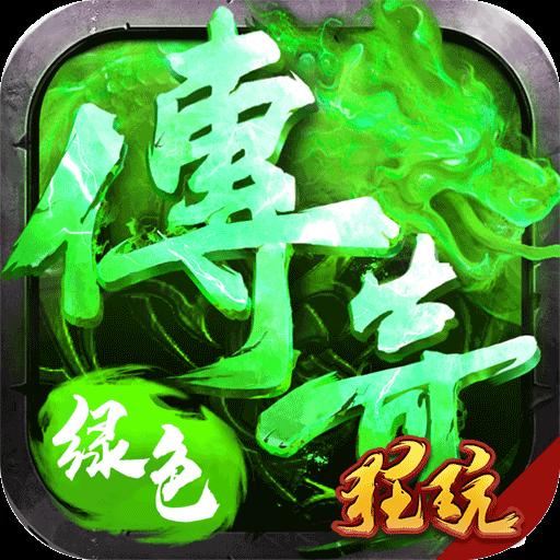 绿色传奇变态版 V1.001 BT版