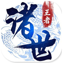 诸世王者 V2.0.0 安卓版