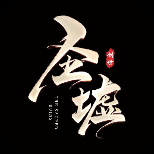 圣墟元宝福利版 V1.0.0.1 无限元宝版