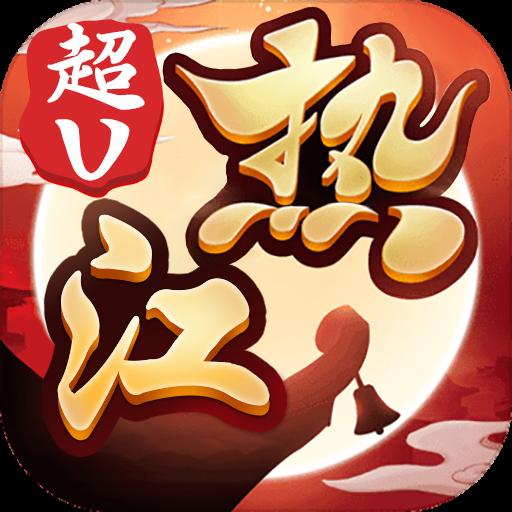 十年热江游戏下载_十年热江安卓最新版下载V1.0.9