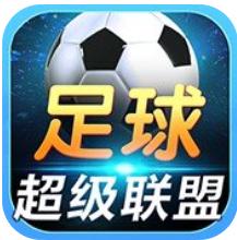 足球超��盟 V3.2 安卓版