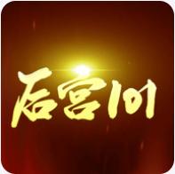 后宫101安卓版