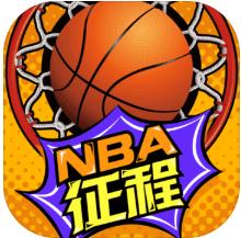 NBA征程 V3.6 安卓版