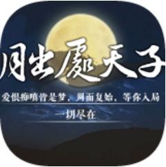 月出�天子金手指版 V1.0 破解版