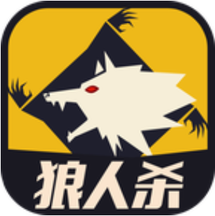 天黑狼人�⑵平獍� V2.3 破解版