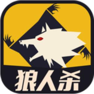 天黑狼人�� V2.3 最新版