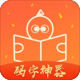 橙瓜码字 V4.5.2 安卓版