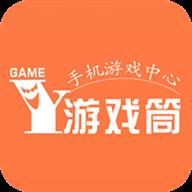 游戏筒游戏中心 V1.1.2 手机版