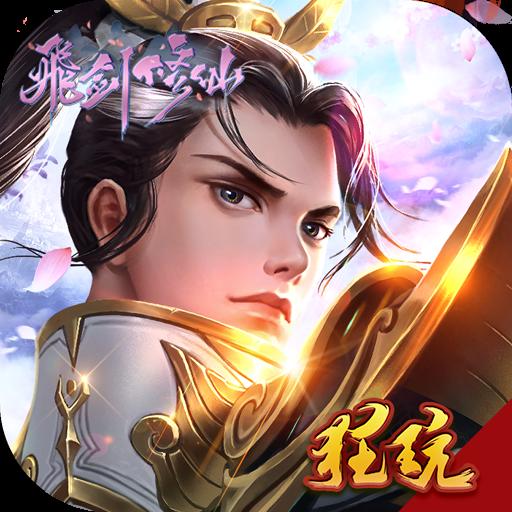 飞剑修仙BT版 V1.0.1 变态版