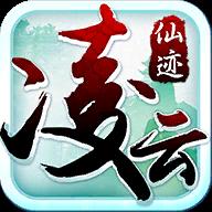 凌云仙迹 V3.1.2 满V版