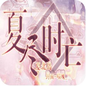 夏�M�r亡 V3.1 安卓版