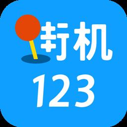 街机123游戏盒 V9.9.9 安卓版