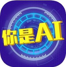 你是AI V1.0 苹果版