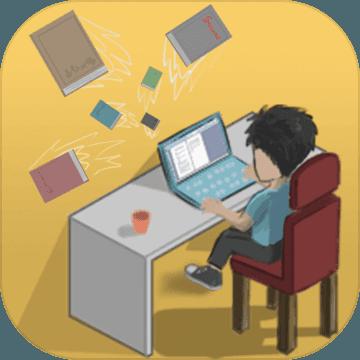 网络小说家模拟 V1.0 苹果版