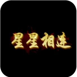 星星相连 V1.0.1 安卓版