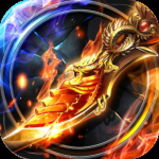 烽火龙城传奇 V1.0.0 最新版