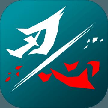 刃心 V5.11 最新版