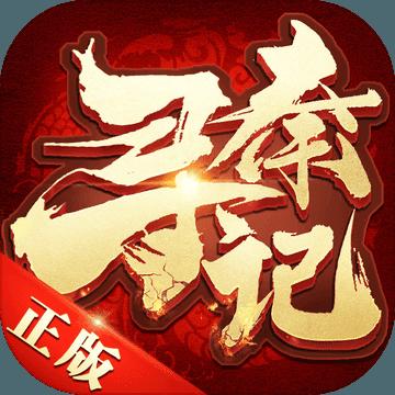 寻秦记 V1.2 安卓版