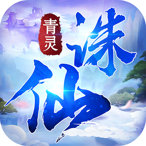 青灵诛仙 V2.4.1 福利版