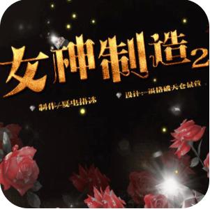 女神制造2无限鲜花版 V1.0 无限花版