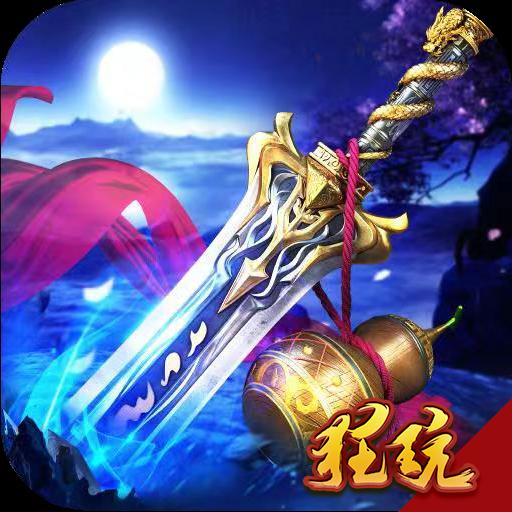 蜀山神话BT版 V1.0.2 变态版