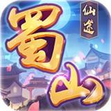 蜀山仙途 V1.0.0 满V版