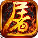 王者霸业屠龙1.76版 V1.0 安卓版