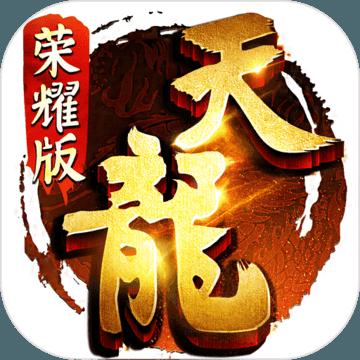 天龙八部荣耀版 V1.0 破解版