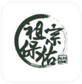 祖宗保佑 V1.0 苹果版