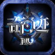 李连杰代言五分3D游戏 MU黎明 V1.1.24 最新版