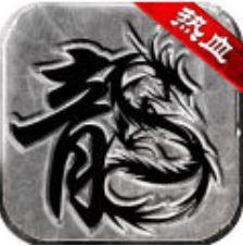 热血10分3D游戏 复古传奇之热血传说 V1.0 网页版