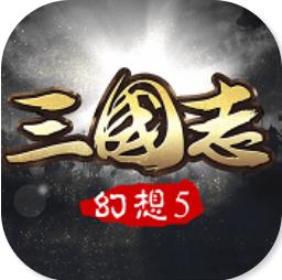 幻想三��志5 V2.2.0 破解版
