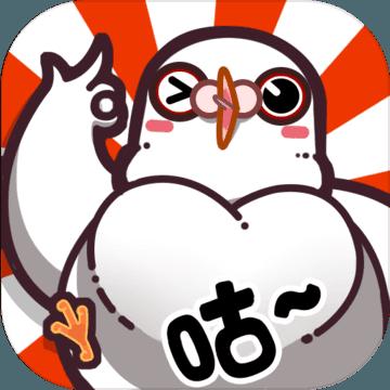 我是鸽手 V1.0 苹果版