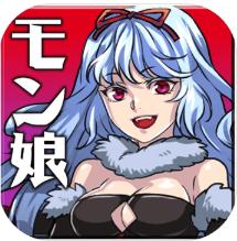 魔物娘物語 V1.1.1 安卓版