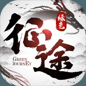 绿色征途手机版 V1.0 手机版