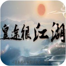 皇途很江湖 V3.1 金手指版